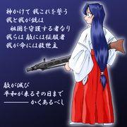 戦う巫女さん(和服っ娘含む)