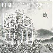 BUMP OF CHICKEN 隠しトラック