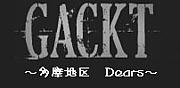 東京都多摩地区Dears 【Gackt】