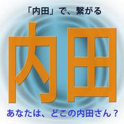 「内田」ネットワーク