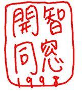 開智同窓1998-2001