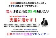 日本ニコニコ化推進プロジェクト