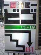 ビゴ Bigup