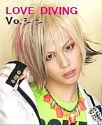 LOVE DIVING:Vo.シン