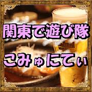 【夫婦主催】横浜で飲み隊