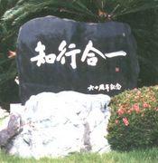 78,9産れ 刈谷北高校卒業生