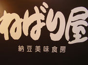 ねばり屋 〜納豆丼の店