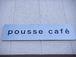 We love 【pousse  cafe】!!!