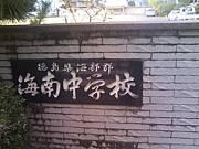 ザ・海南町