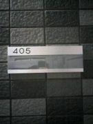 405 IPT統括本部