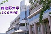 ★*武蔵野大学*2009年度入学*★