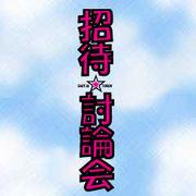 招待討論会07