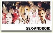 チロル-SEX-ANDROID-
