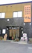 加古川の三ツ星居酒屋『でん』