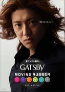 GATSBYのCMのきむたこ キモイ!