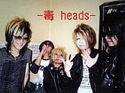 ー毒 headsー