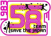 ★☆華の58年会☆★