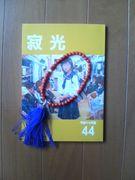 99期札幌大谷高校特進〜松&宮〜