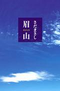 ☆映画「眉山」☆