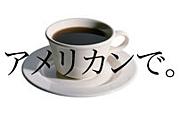 アメリカンコーヒーが好き