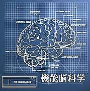 機能脳科学