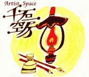 Artist Space「千石空房」