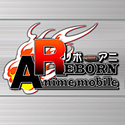 REBORN! アニメ モバイル