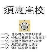 ☆須恵高校(22期から)☆
