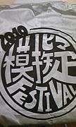 2010年度関大学園祭模擬店局