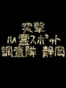 静岡心霊スポットの旅