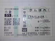 大人の休日競馬倶楽部(仮オフ会