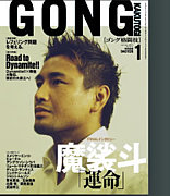 ゴング格闘技