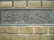 土田小卒79年4月〜80年3月生まれ