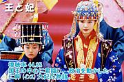 韓国ドラマ「王と妃」
