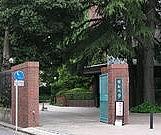 目白学園幼稚園