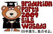 2009卒 SILS Graduation Party