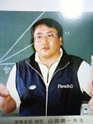 ★山田関係者★