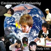 大阪大学 環境工学3回生