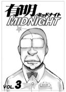 有明MIDNIGHT