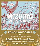 MIZUIRO FES.2008<開催延期>