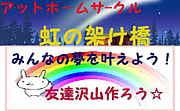 アットホ−ムサ−クル虹の架け橋