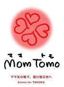 Team Mom Tomo 募金活動 @ LA