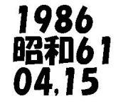 1986年4月15日誕生日