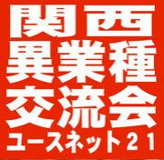 関西異業種交流会in淀屋橋