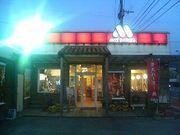 モスバーガー熊本清水バイパス店