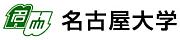 2013年度 名古屋大学 新入生
