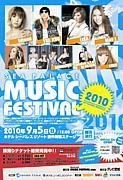 【SEA PALACE MUSIC FESTIVAL】