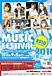 【SEA PALACE MUSIC FESTIVAL】