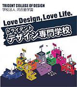 2010*トライデントデザイン