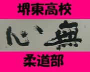 府立堺東高等学校柔道部・33期生